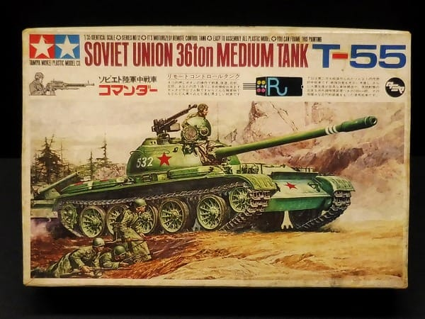 小鹿915 黒丸 タミヤ 1/35 ソ連中戦車 T-55 リモコン