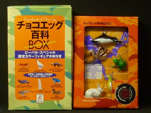 チョコエッグ百科 BOX1&2 フィギュア 生態図鑑 立体動物