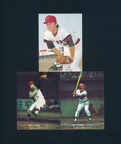 カルビー プロ野球カード 広島 1976年 641 642 金城基泰