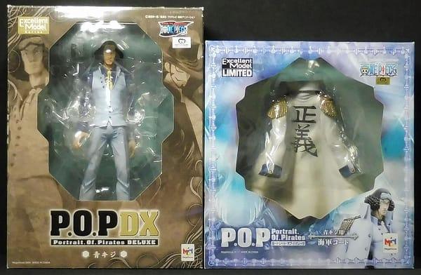 ワンピース P.O.P DX 青キジ 専用 海軍コート / POP