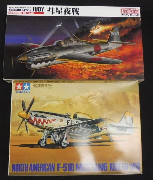 1/48 彗星夜戦 F-51D マスタング プラモ 戦闘機
