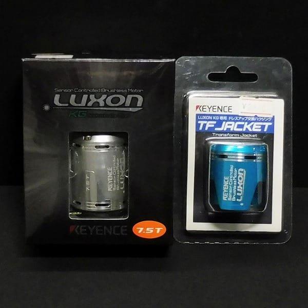 KEYENCE ブラシレスモーター LUXON 7.5T + ジャケット