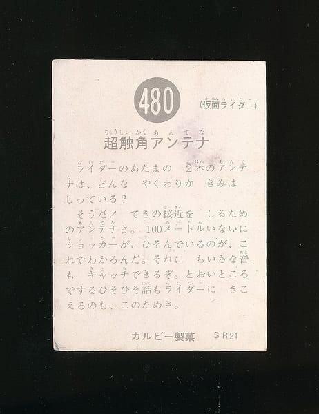 カルビー 当時物 旧 仮面ライダー カード 480 SR21_2
