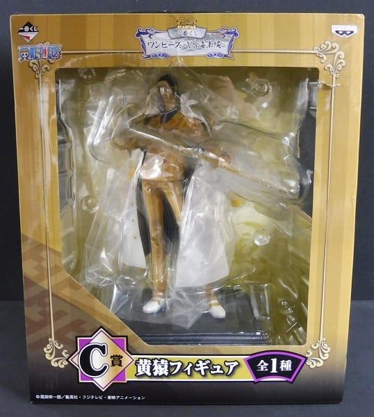 一番くじ ONEPIECE figure 黄猿 ボルサリーノ