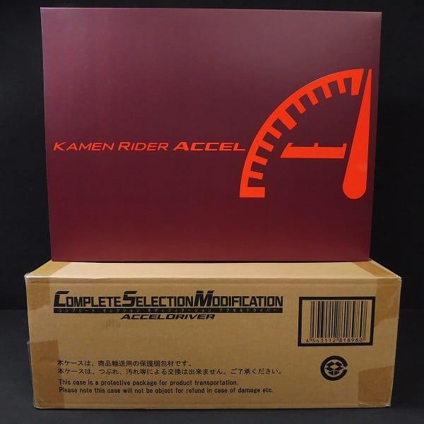 CSM アクセルドライバー /仮面ライダーW 変身ベルト