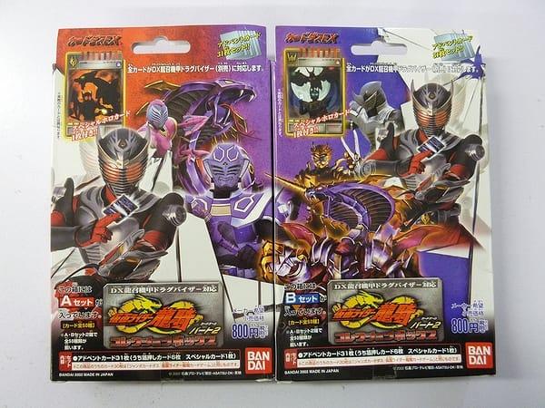 仮面ライダー龍騎アドベントカードコレクションボックス