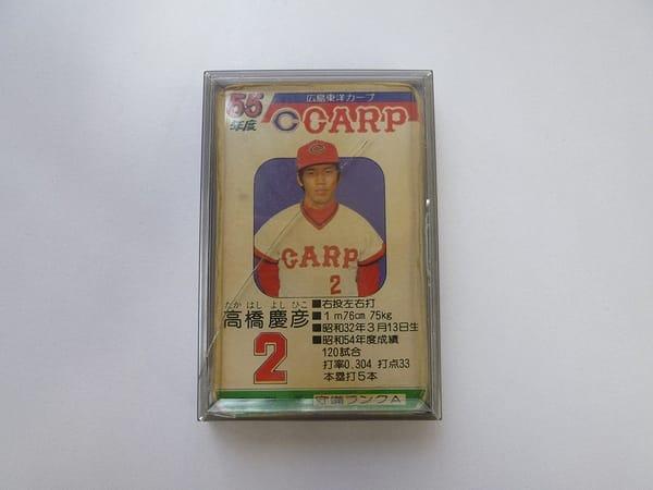 タカラ 当時物 プロ野球 ゲーム カード 55年 広島