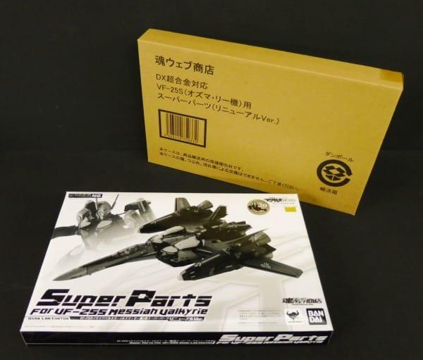 魂web マクロスF DX超合金対応 VF-25S用 スーパーパーツ