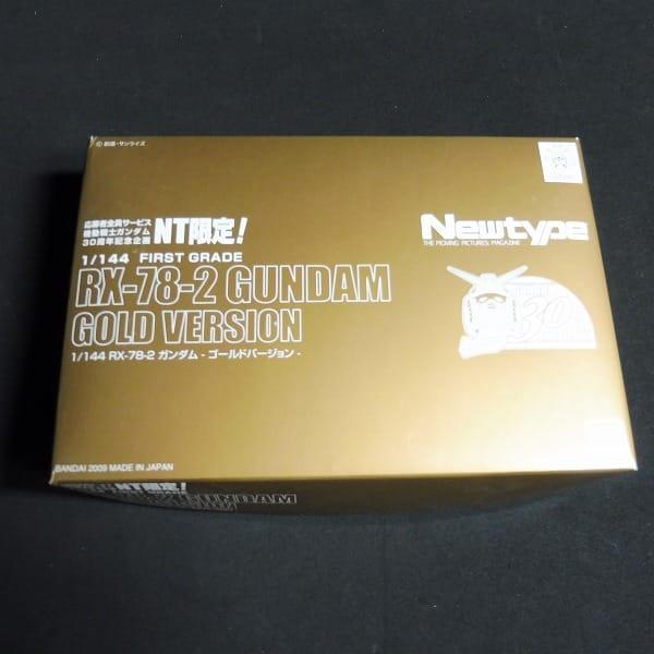 NT限定  FG 1/144 RX-78-2 ガンダム GOLDVer. ガンプラ