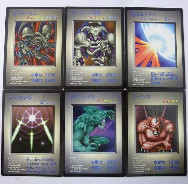遊戯王 GB 特典 カード B・Dドラゴン デーモンの召喚 他