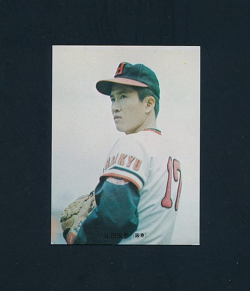 カルビー プロ野球カード 1973 旗版 阪急 251 山田久志
