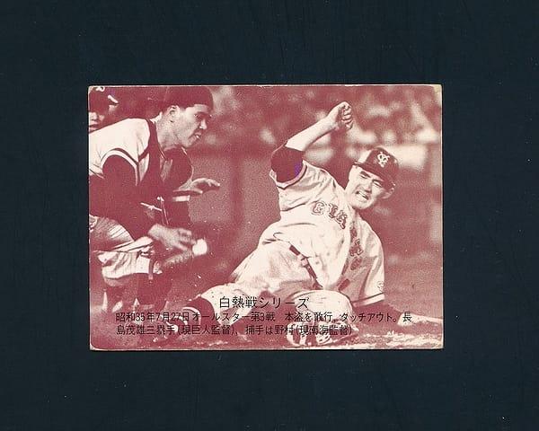 カルビー プロ野球カード 1974 旗版 白熱 巨人 555 長島