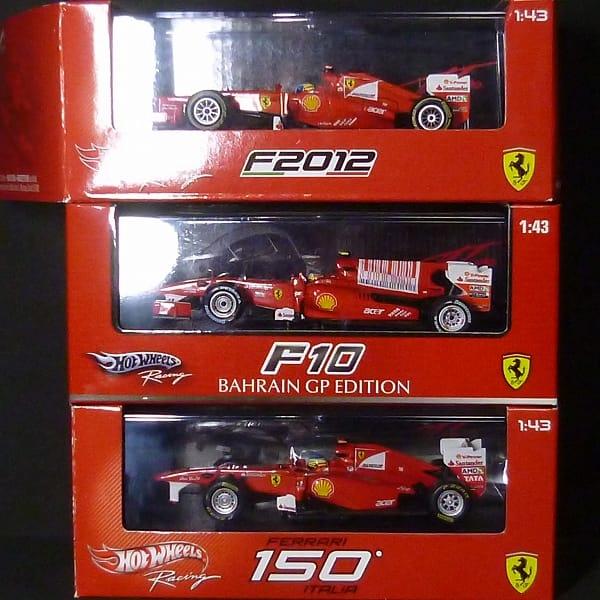 ホットウィール 1/43 フェラーリ アロンソ F10 F2012 他
