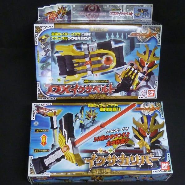 仮面ライダーキバ DX イクサベルト イクサカリバー