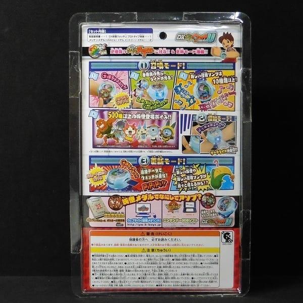 DX 妖怪ウォッチU プロトタイプ USAピョン メダル_3