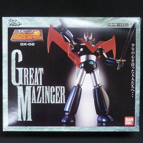 バンダイ 超合金魂 GX-02グレートマジンガー フィギュア