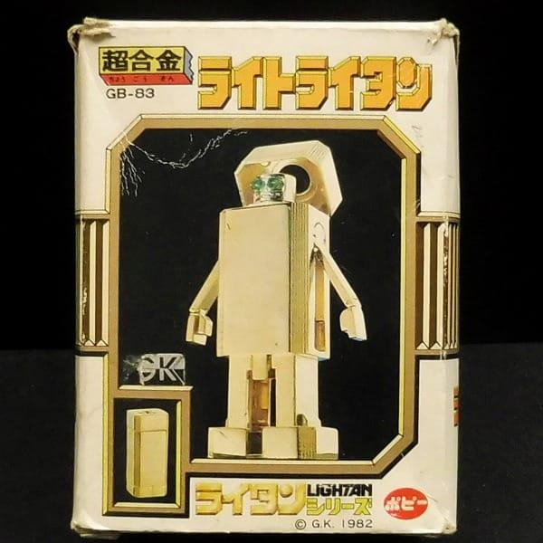 超合金 GB-83 ライトライタン / ゴールドライタン
