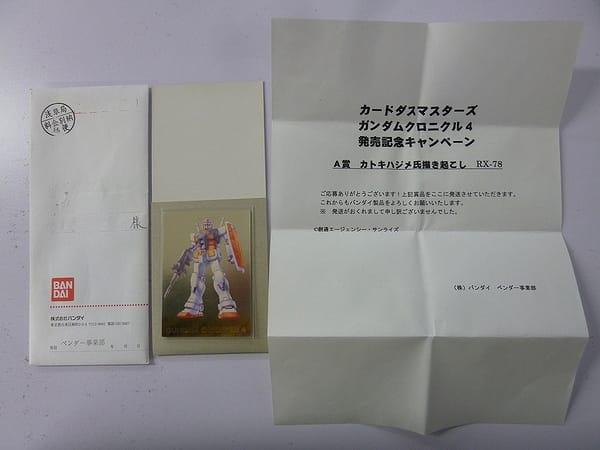 カードダス マスターズ ガンダム クロニクル RX-78 抽選
