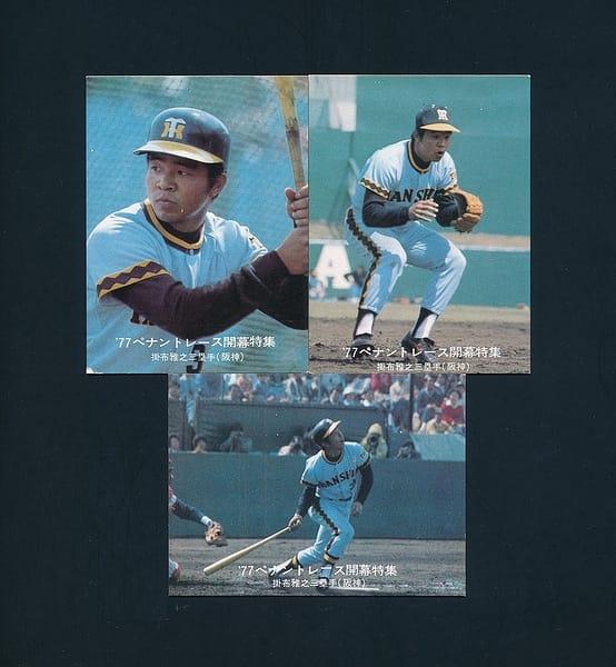 カルビー プロ野球 カード 1977年 阪神 掛布雅之 16 27
