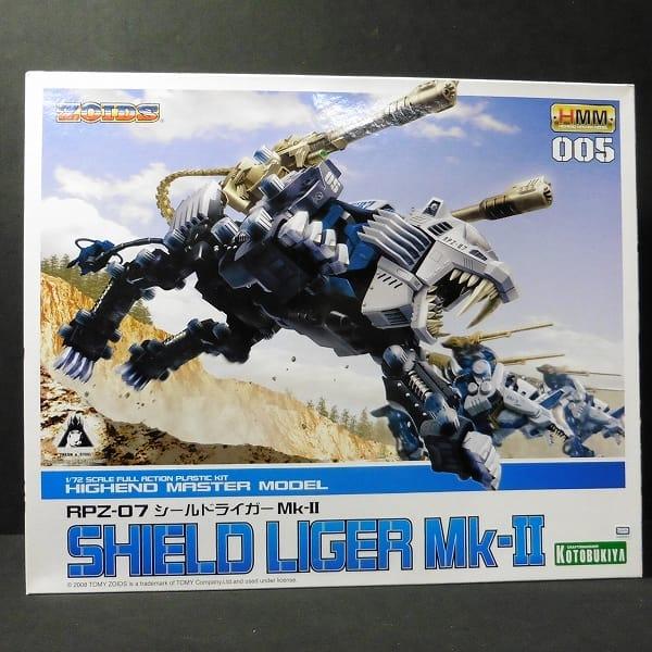 コトブキヤ 限定 1/72 ZOIDS HMM シールドライガー Mk-2