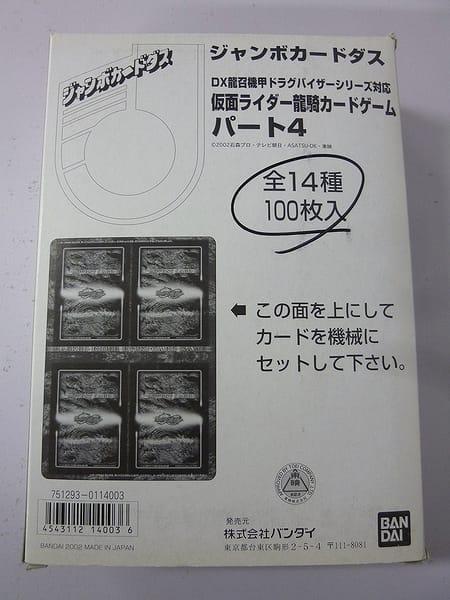 仮面ライダー龍騎 ジャンボ カードダス 4弾 2002