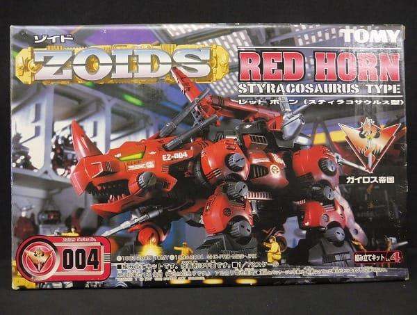 ZOIDS 004 レッドホーン スティラコサウルス型