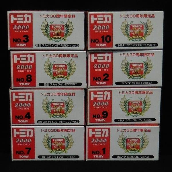 赤箱 トミカ30周年限定 ホンダS800 スカイライン 他