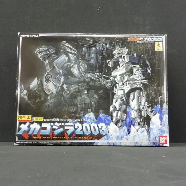 超合金 メカゴジラ2003 GD-45 / 3式機龍