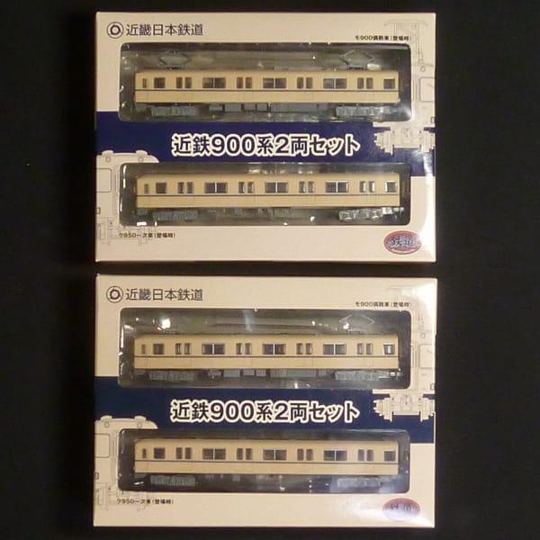 鉄コレ 近畿日本鉄道 近鉄900系2両セット / Nゲージ
