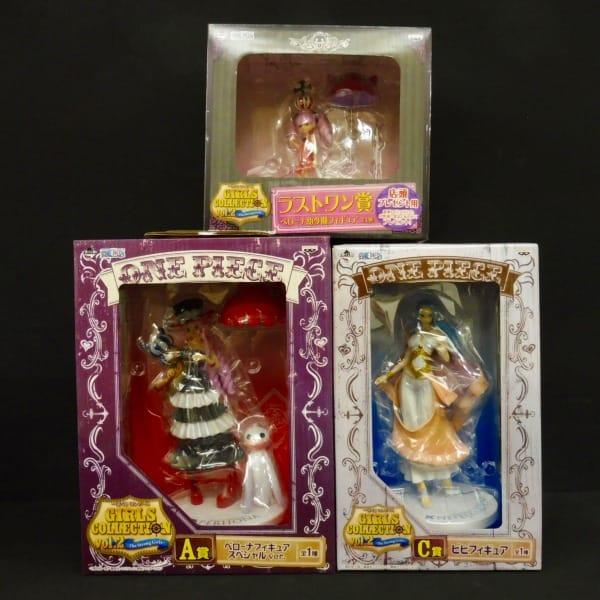 一番くじ ONE PIECE ペローナ ビビ Girls Collections