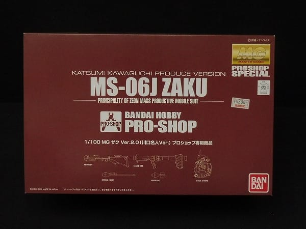 MG ガンダム 1/100 ザク Ver.2.0 プラモデル