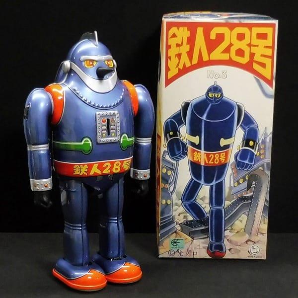 大阪ブリキ玩具資料室 限定 復刻 鉄人28号 No.3 ブルー