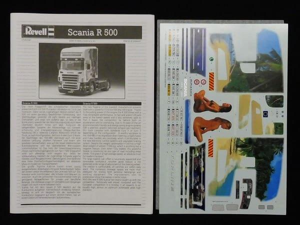 レベル 1/24 スカニア Scania R500 トレーラーヘッド_2