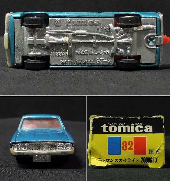 トミカ 黒箱 No.82 スカイライン 2000GT-X 青 日本製_3