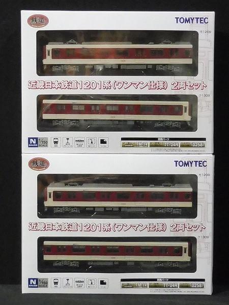 鉄コレ 近畿日本鉄道 1201系 (ワンマン仕様) 2両セット_1