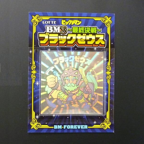 ビックリマン シール BM3 最終決戦 ブラックゼウス ホロ_1