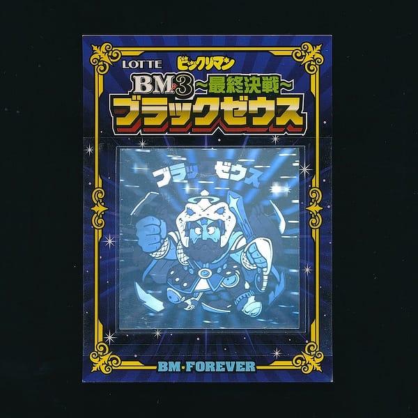 ビックリマン シール BM3 最終決戦 ブラックゼウス ホロ_2