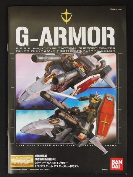 MG 1/100 Gアーマー リアルタイプカラー ガンプラ_2