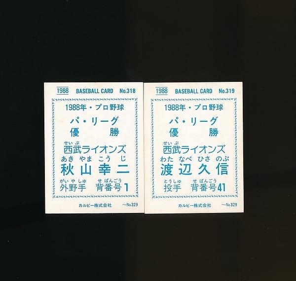 カルビー プロ野球 カード 1988年 No.318 秋山 319 渡辺_2