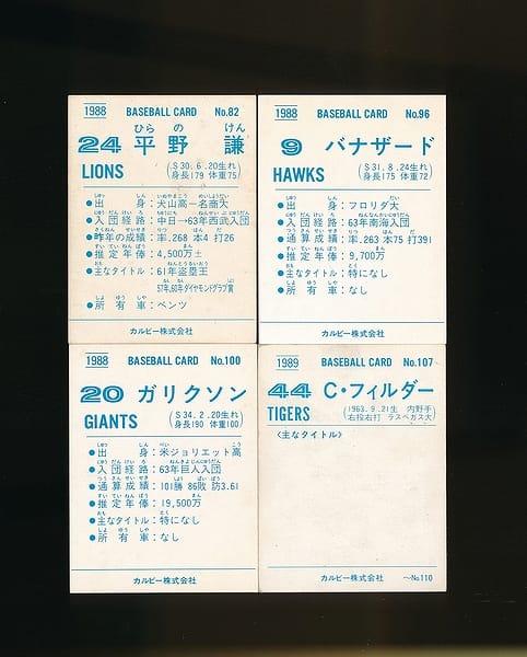カルビー プロ野球カード 1989年 No.82 96 100 107_2