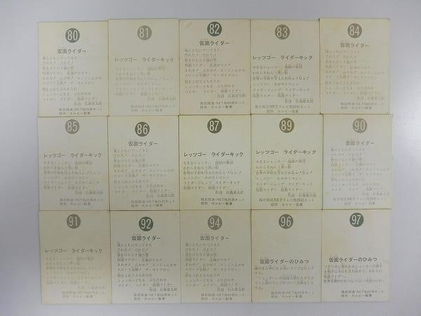 カルビー 旧 仮面ライダー カード 80 15枚_2