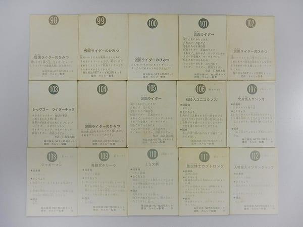 カルビー 旧 仮面ライダー カード 98 112 15枚 コンプ_2