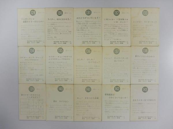 カルビー 旧 仮面ライダー カード 128 15枚_2