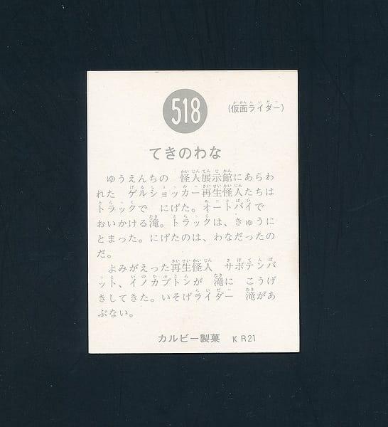 カルビー 当時物 旧 仮面ライダー カード 518 KR21_2