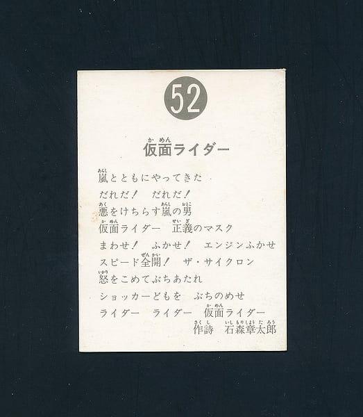カルビー 旧仮面ライダー カード 表14局 52_2