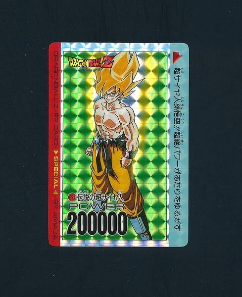 アマダ ドラゴンボール PPカードダス スペシャル 624_1