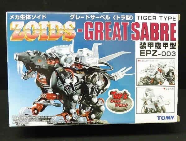 ZOIDS  グレートサーベル 〈トラ型〉 EPZ-003_1