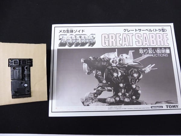 ZOIDS  グレートサーベル 〈トラ型〉 EPZ-003_3