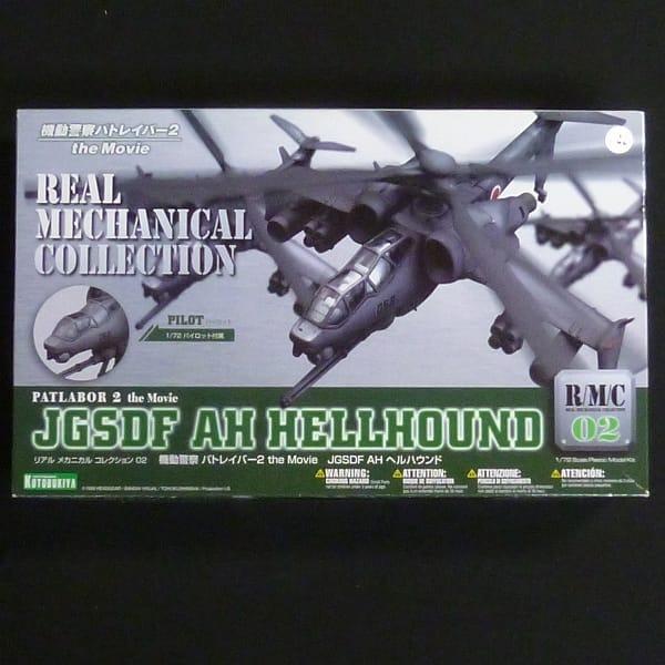 機動警察パトレイバー2 JGSDF AH ヘルハウンド_1