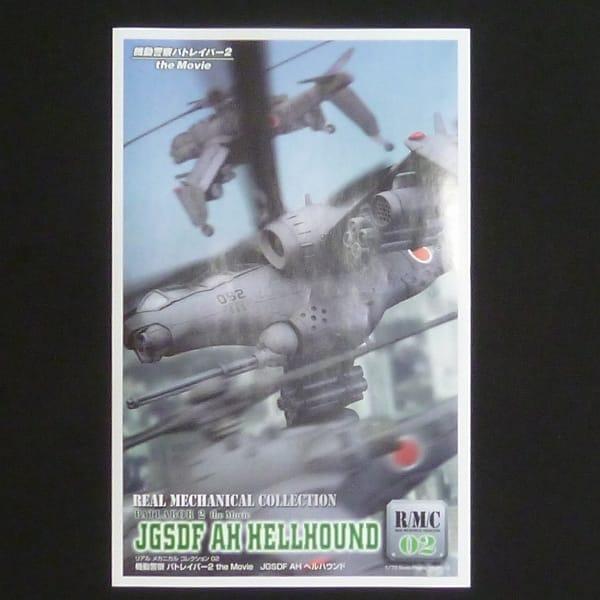 機動警察パトレイバー2 JGSDF AH ヘルハウンド_2